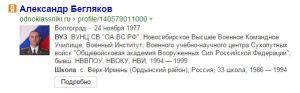 Beglyakov's Odnoklassniki Profile?