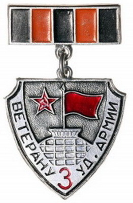 Medal for 3rd Shock Army Veterans