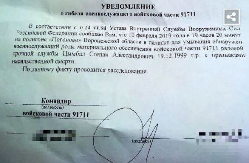 Stepan Tsymbal's death notice